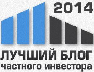 Post thumbnail of Принимаю участие в соревновании лучших частных инвесторов 2014.