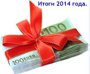 Post thumbnail of Итоги инвестирования в 2014 году. +60.30%.