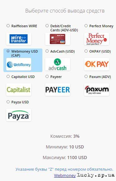 Самые выгодные курсы WMR к P24UAH в онлайн обменниках