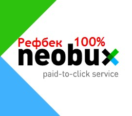 Post thumbnail of Рефбек для необукс (neobux) теперь 100%