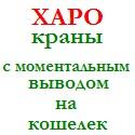 Post thumbnail of Xapo краны с моментальным выводом на Xapo кошелек