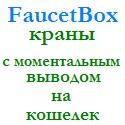 Post thumbnail of ePay и FaucetHUB краны с мгновенным выводом