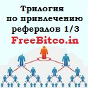 Post thumbnail of Freebitco — отличная площадка чтобы привлечь рефералов, по разумным ценам.