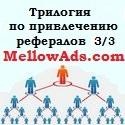 Post thumbnail of Заказываем рекламу на mellowads.com