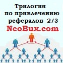 Post thumbnail of Привлекаем рефераллов с помощью NeoBux