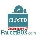 Post thumbnail of Плохие новости — сервис FaucetBox официально закрывается!