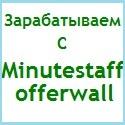 Post thumbnail of Увеличиваем заработок за счет заданий из Minutestaff