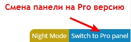 Pro панель на ePay