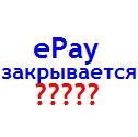 Post thumbnail of Epay краны пока будут не доступны, пока ePay не начнет платить