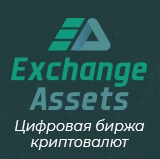 Post thumbnail of Обзор exchange-assets.com — биржи криптовалют, токенов, активов и рефералов